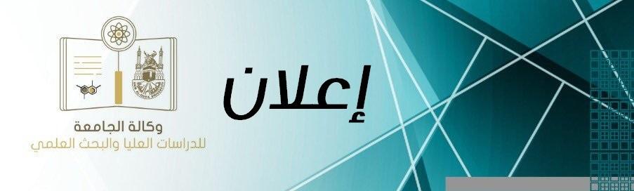 النماذج المطلوبة للعرض على لجنة المعيدين وكالة الجامعة للدراسات العليا والبحث العلمي جامعة أم القرى