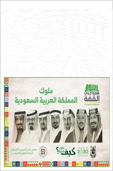 Kings of the Kingdom of Saudi Arabia