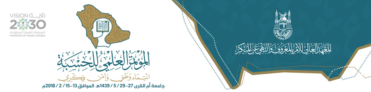Hisbah Scientific Conference