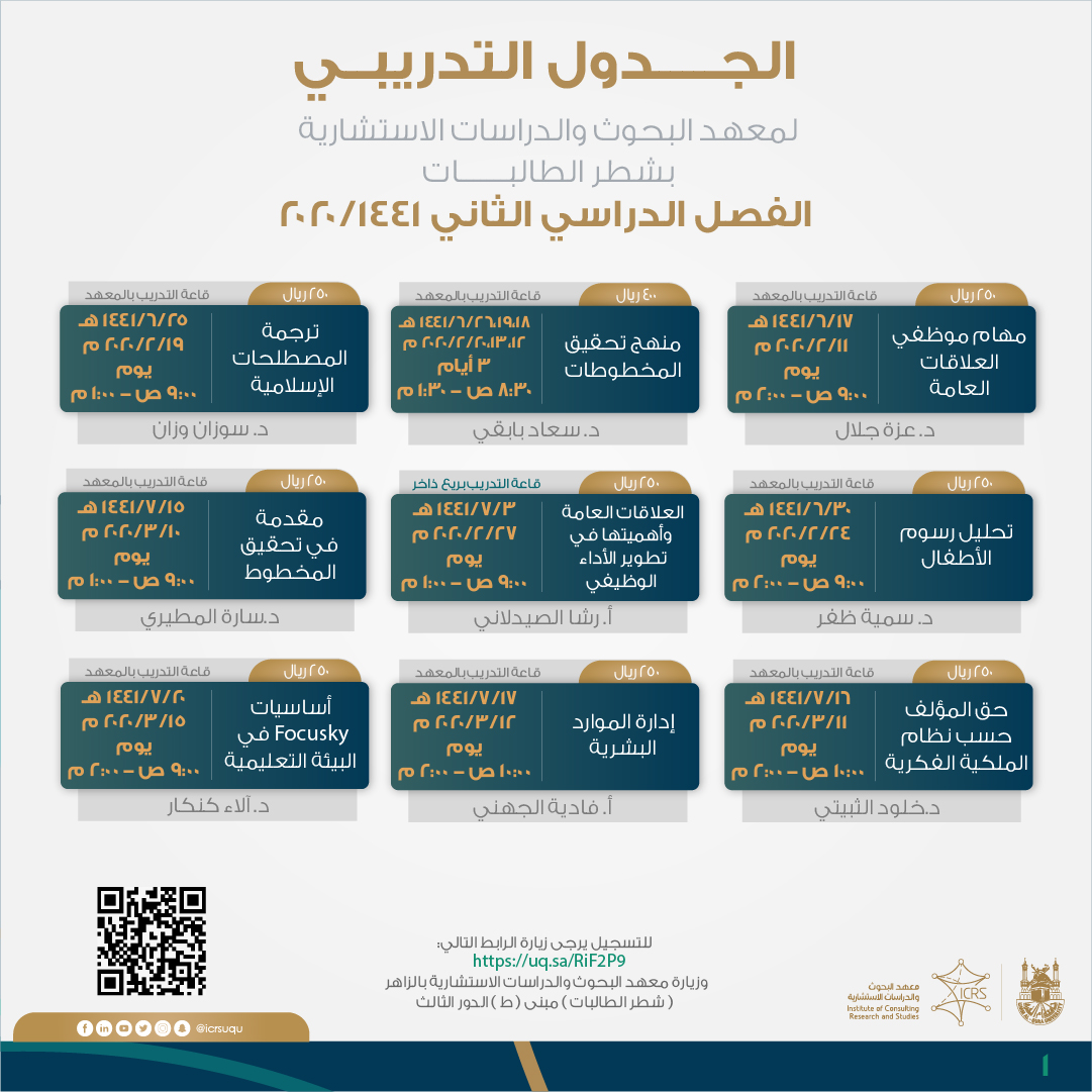 Second Semester's Training Schedule at the Female Section (Makkah Campus) – 1441 A.H.