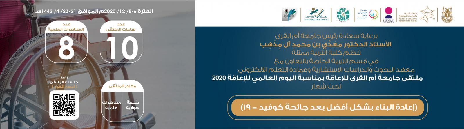 Umm Al-Qura University Forum on Disabilities
