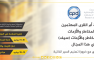التسجيل في دورات مركز إدارة المخاطر والأزمات (سيف)