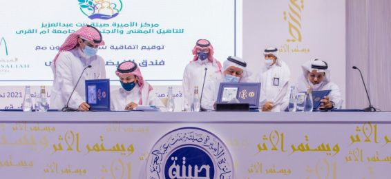 المعهد يوقع عددا من العقود بالشراكة مع جائزة الأميرة صيتة بنت عبدالعزيز