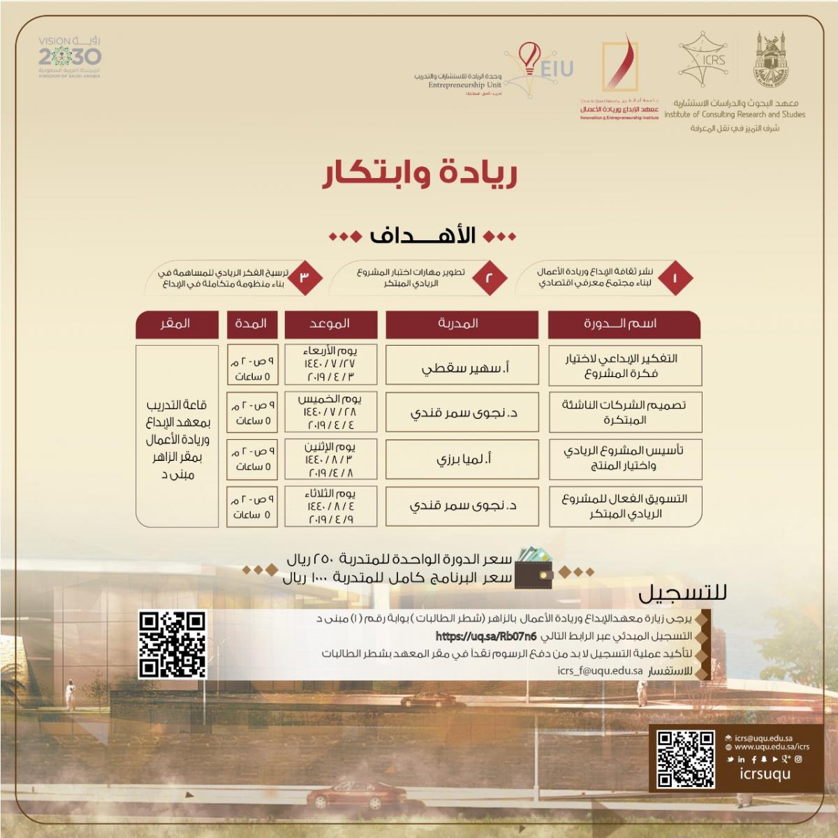 'Entrepreneurship and Creativity' Program