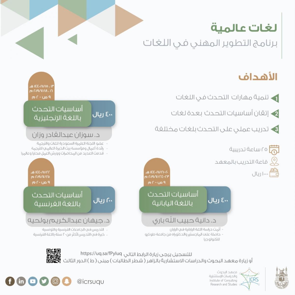 World Languages Program