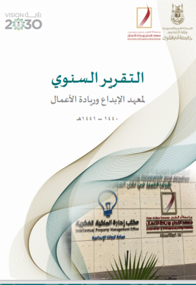 Annual Report for the Year 2019