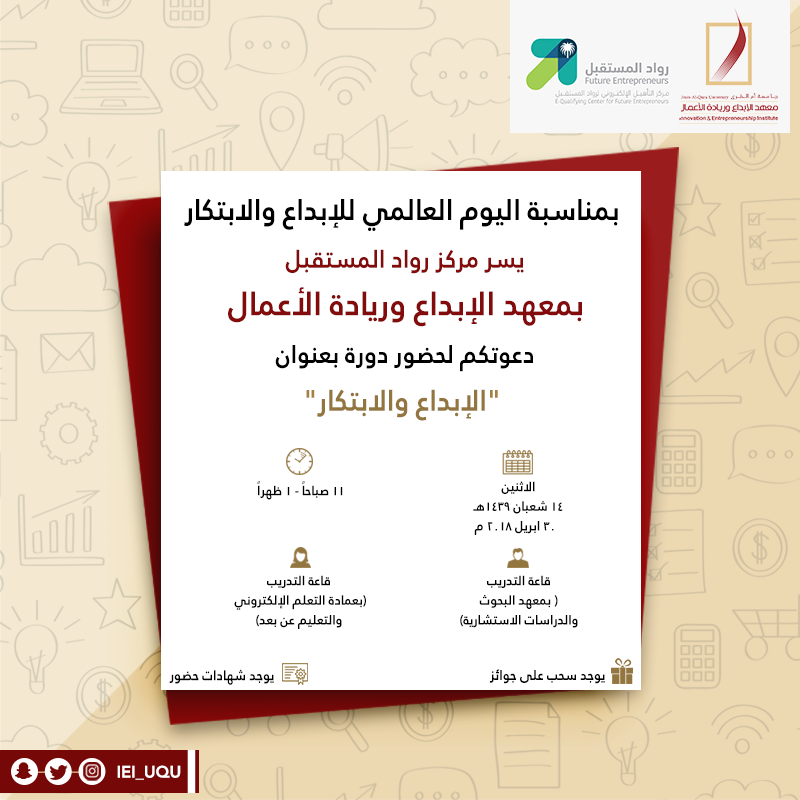 Invitation from Creativity and Innovation Center to Attend