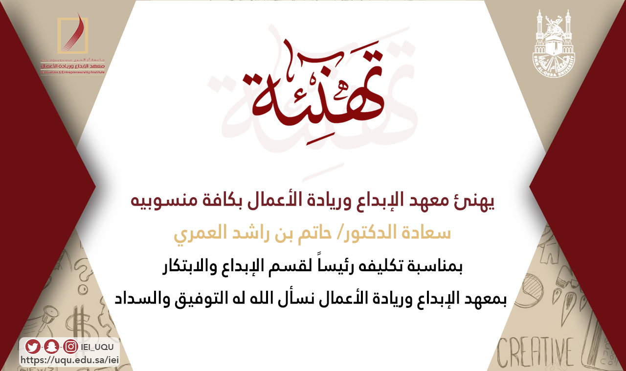 تهنئة لسعادة الدكتور حاتم العمري