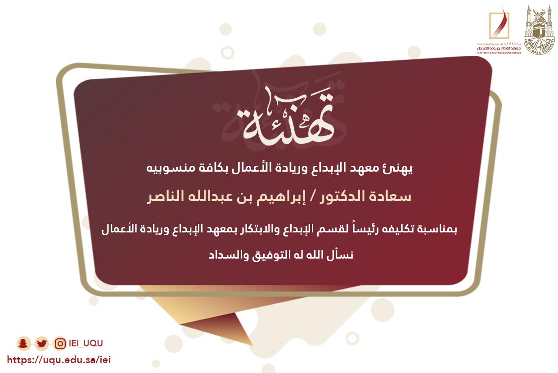 تهنئة لسعادة الدكتور إبراهيم الناصر لتكليفه رئيساً لقسم الإبداع والابتكار بالمعهد