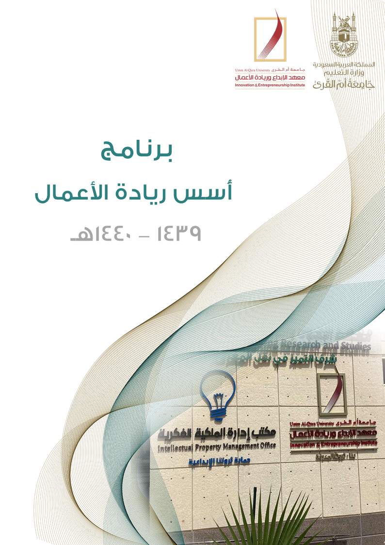 Foundations of Entrepreneurship Program