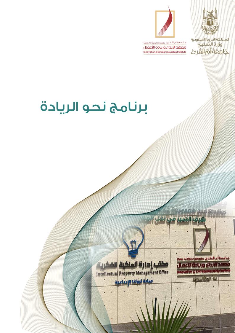 'Towards Entrepreneurship' Program