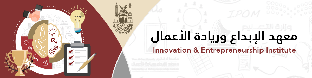 معهد الإبداع وريادة الأعمال