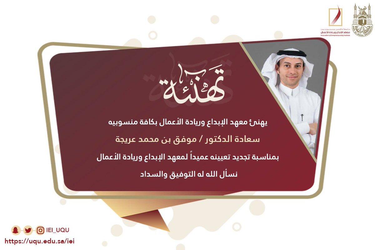 تهنئة بمناسبة تجديد تعيين الدكتور موفق عميداً لمعهد الإبداع وريادة الأعمال