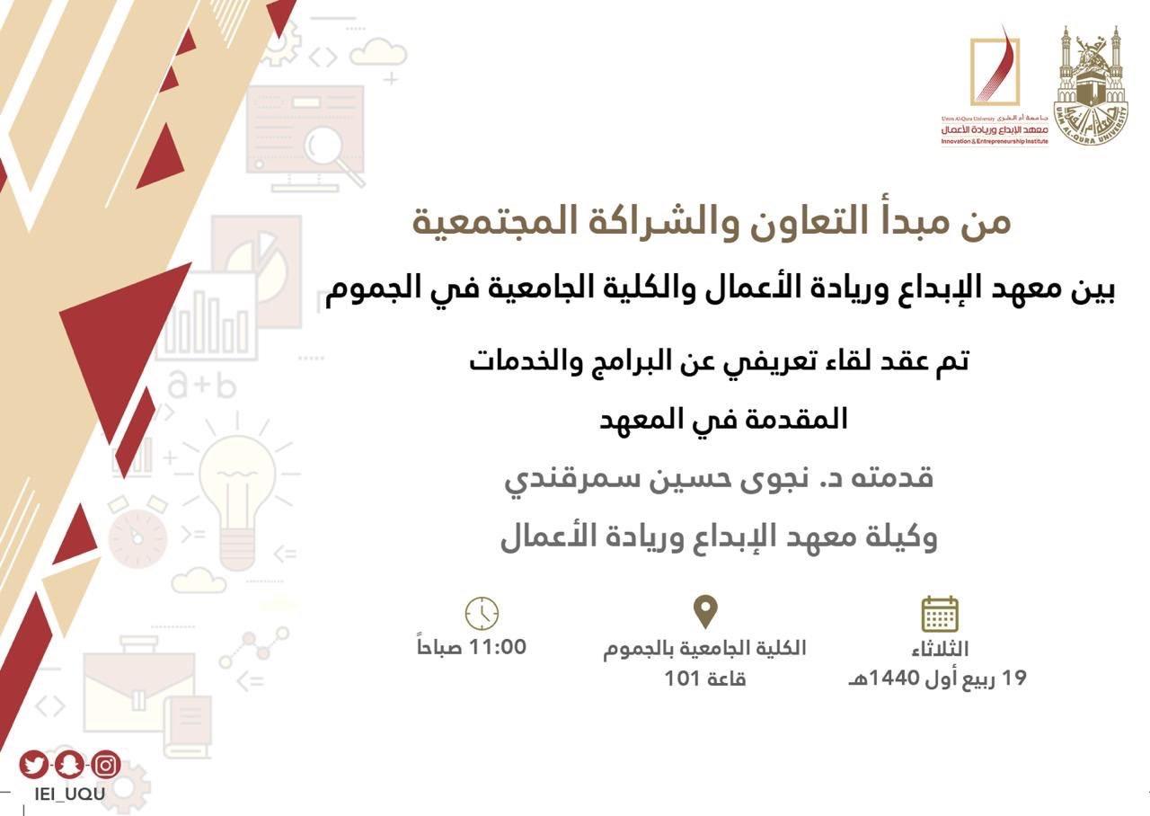 لقاء تعريفي بالكلية الجامعية بالجموم بالبرامج والخدمات المقدمة بمعهد الإبداع وريادة الأعمال