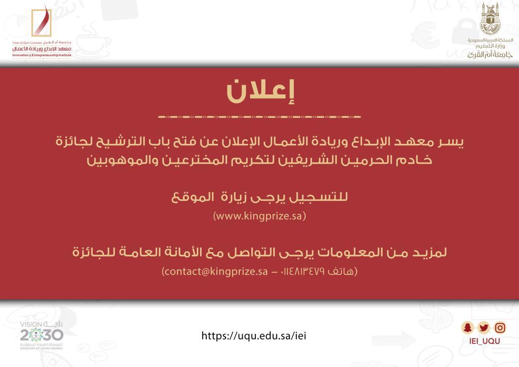 فتح باب الترشيح لجائزة خادم الحرمين الشريفين لتكريم المخترعين والموهوبين
