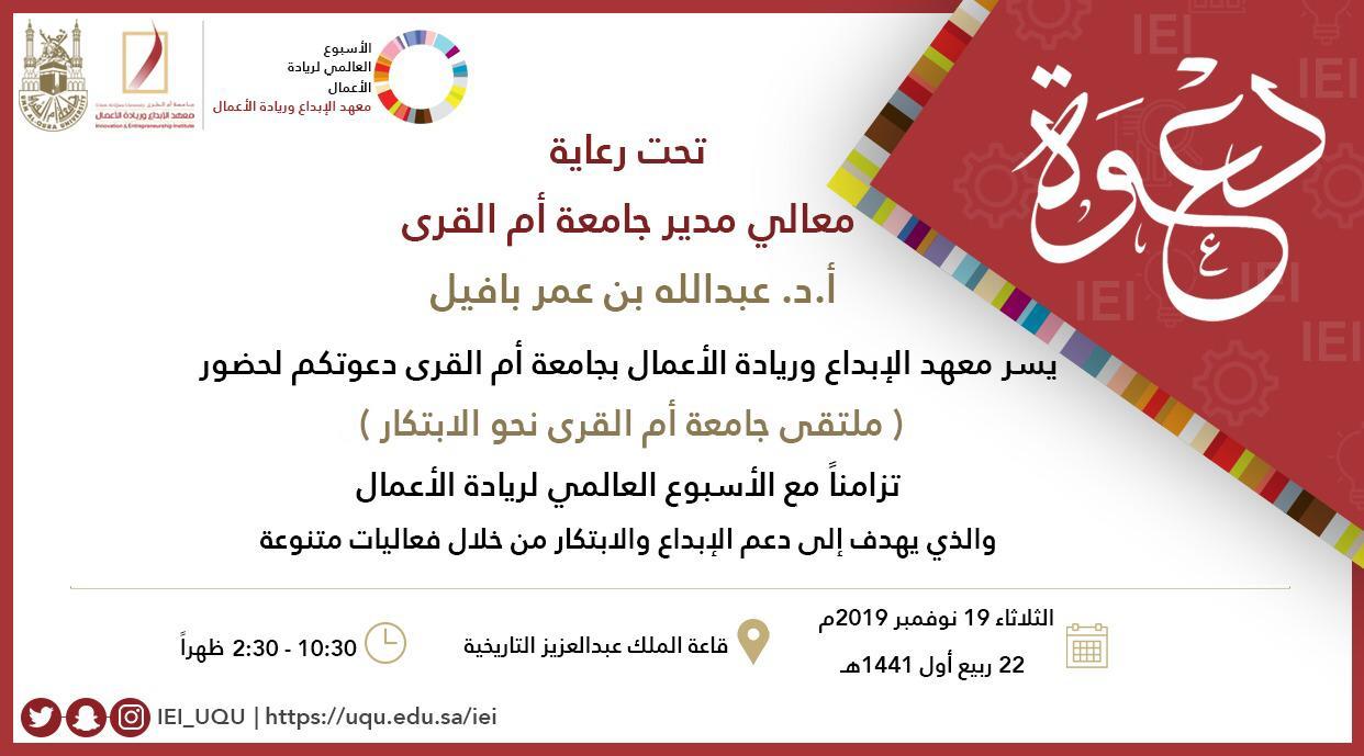 دعوة لحضور ملتقى جامعة أم القرى نحو الابتكار