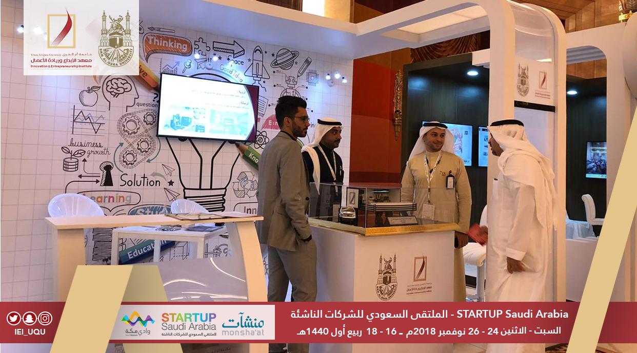 مشاركة معهد الإبداع وريادة الأعمال بالملتقى السعودي للشركات الناشئة