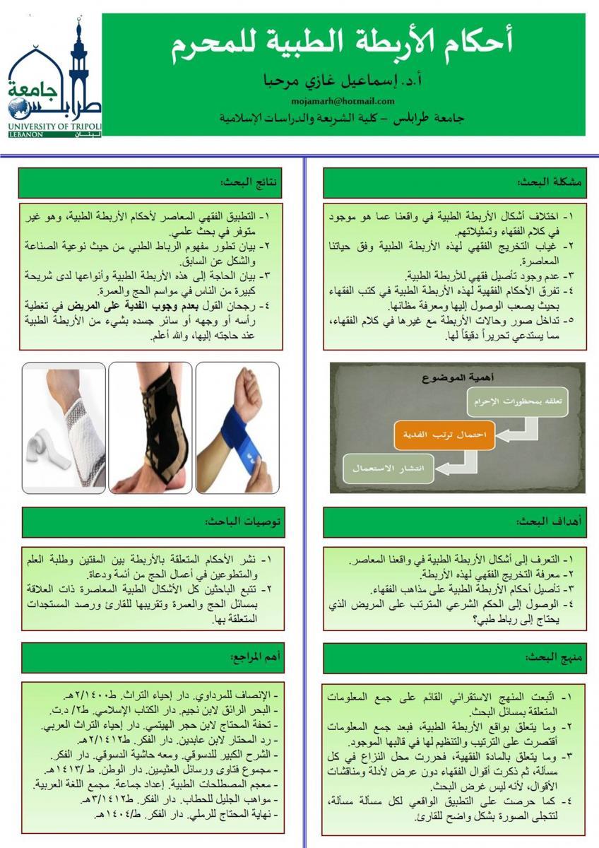 الأربطة الطبية