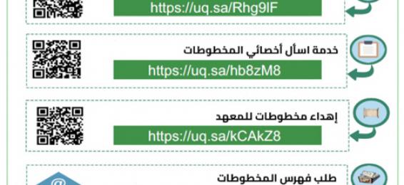 معهد المخطوطات يقدم خدماته الإلكترونية عنبُعد