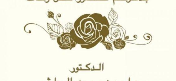 تهنئة لسعادة الدكتور علي الحارثي بمناسبة حفل زفافه