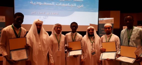 Étudiants de l'Institut de la Langue Arabe réalisent l'excellence dans la compétition nationale au niveau des universités saoudiennes