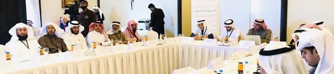 معهد اللغة العربية يشارك في (الجهود السعودية في إعداد مواد تعليم اللغة العربية)