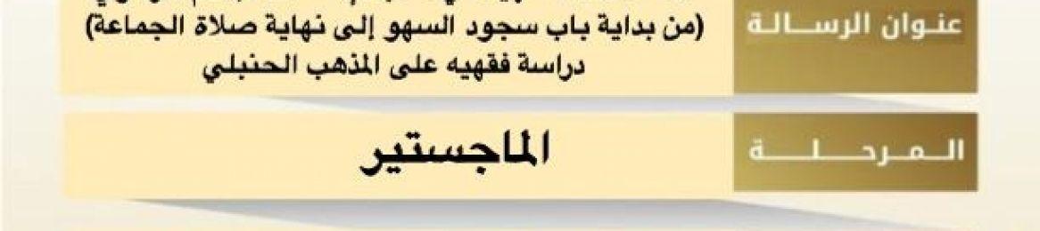 أ.د. صالح المبعوث يرأس لجنة مناقشة ماجستير عن الاحتمالات في الفقه الحنبلي
