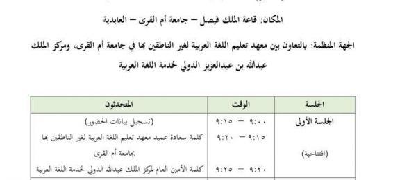معهد اللغة العربية ينظم اللقاء التشاوري للتخطيط اللغوي في الحرمين الشريفين