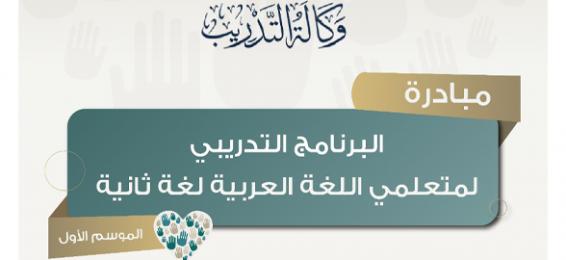 معهد اللغة العربية يطلق البرنامج التدريبي عن بعد لمتعلمي اللغة العربية لغةً ثانية