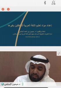 معهد اللغة العربية يقيم الدورة الصيفية التدريبية عن بُعـد لمعلمي العربية بإندونيسيا والسنغال