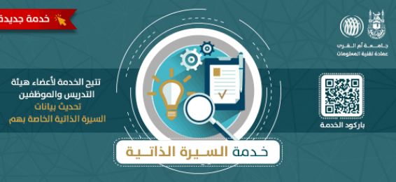 Deanship of Information Technology Launches CV Service for Faculty Members and Employees