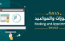 Information Technology Deanship Launches E-reservation and Scheduling Services for all UQU Bodies