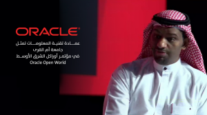 The Deanship of Information Technology Participates in Oracle Open World Middle East