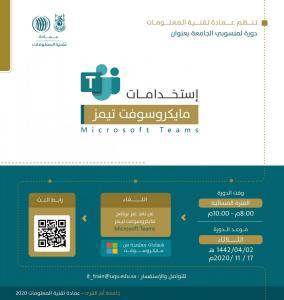 عمادة تقنية المعلومات تطلق حزمة من الدورات التدريبية للمجتمعين الجامعي والمحلي
