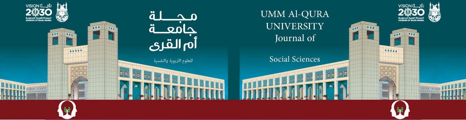 مجلة جامعة أم القرى للعلوم التربوية والنفسية