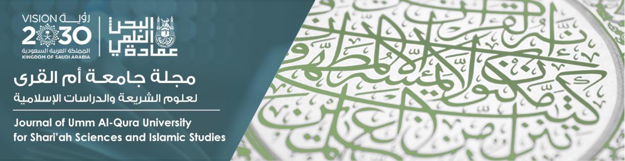 مجلة علوم الشريعة والدراسات الإسلامية