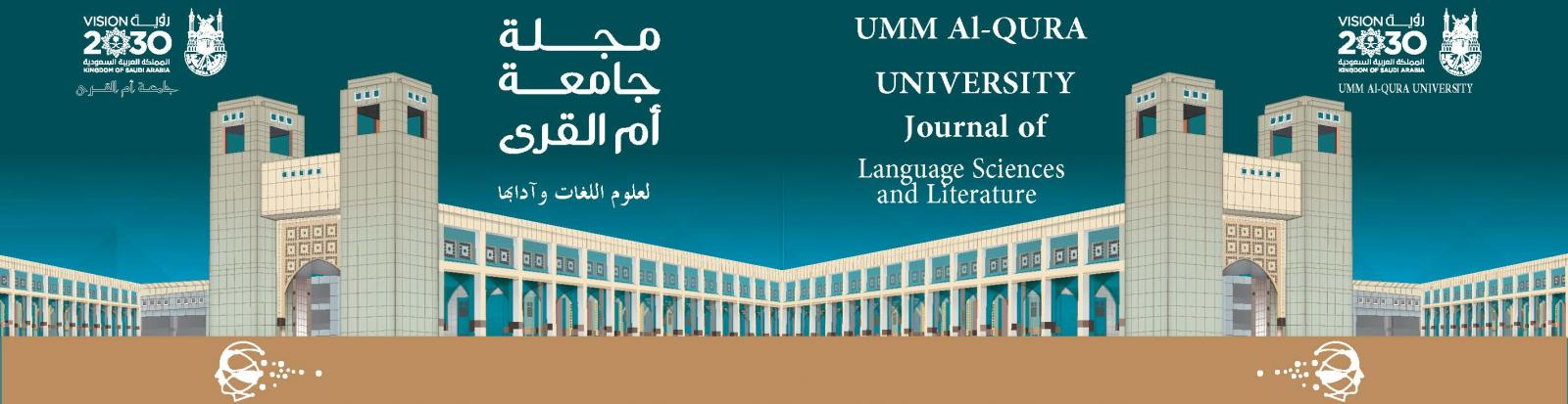 مجلة علوم اللغات وآدابها