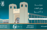 24th Issue of UQU Journal of Language Sciences and Literature Released