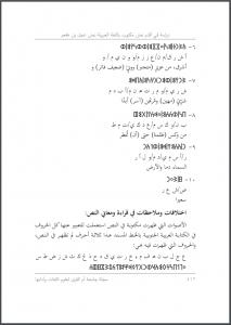 صدور العدد (الرابع والعشرون) من مجلة علوم اللغات وآدابها