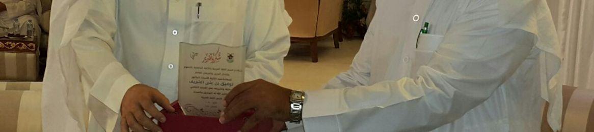 قسم اللغة العربية يتشرف بحضور عميد الكلية الدكتور توفيق الشريف للاحتفاء بأعضاء القسم