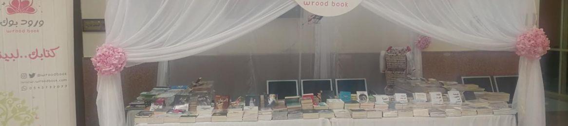 الكلية الجامعية بالجموم شطر الطالبات تستضيف ورود بوك Wroodbook