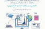 Invitation to Attend e-Learning System  Introduction Course