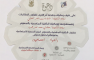 Invitation to Attend Social Events Exhibition in Jamoum Under  Sponsorship of UQU Vice President for Female Students Affairs