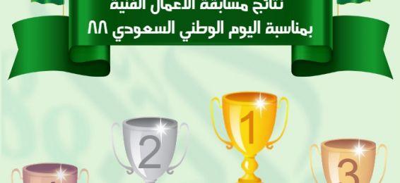 إعلان نتائج مسابقة الأعمال الفنية بشطر الطالبات بمناسبة اليوم الوطني الـ(88)