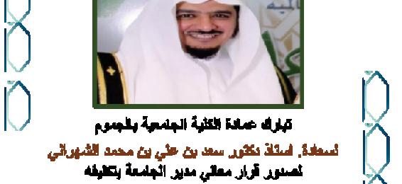 عمادة الكلية الجامعية بالجموم تهنئ سعادة الأستاذ الدكتور سعد بن علي الشهراني