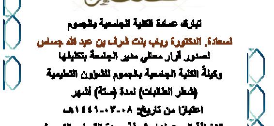 عمادة الكلية الجامعية بالجموم تهنئ سعادة الدكتورة رباب جساس