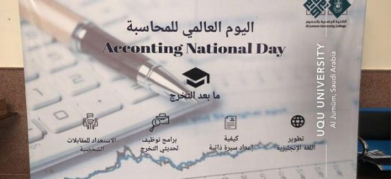 Accounting Department at Jamoum University College (Female Section) Celebrates the International Accounting Day