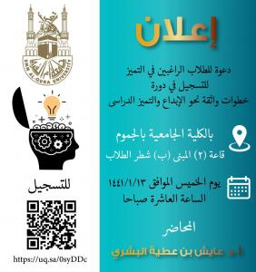 Invitation to Attend the Academic Creativity and Excellence Course by Prof. Ayish Al-Bishri