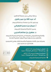 Jamoum University College Holds the 'Profession Introductory Day' in Cooperation with Hadaf