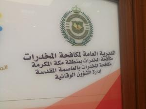 Jamoum University College Organizes Drug Control Awareness Exhibition